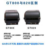 斑马ZebraGT800热敏热转印桌面条码打印机供应售后保障