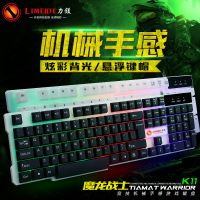 力美 LOLCF背光游戏电脑台式发光机械手感笔记本外接USB有线键盘