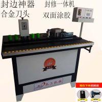 小型半自动封边机图片木工生态版封修一体机视频匠友汇木工机械