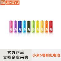 官网正品 小米彩虹5号7号电池体感遥控器5号7号电池游戏机 电池