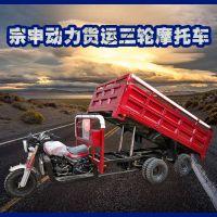 九轮自卸宗申300CC发动机定制款七轮自卸燃油三轮摩托车汽油摩托