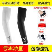 篮球护臂透气护腕男女紧身专业运动护具手臂装备夏季护肘套袖防晒