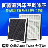 适配众泰Z300 T600大迈X5 SR9 SR7防雾霾空调滤芯HEPA防霾除PM2.5