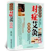 艾到病除对症艾灸祛百病 彩色印刷简单易行的自然疗法正版图书籍
