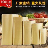 100只自立牛皮纸袋镀铝自封袋密封食品包装纸袋定做坚果礼品袋
