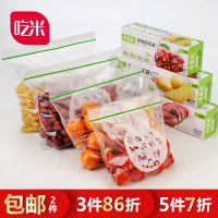 吃米 双封条密实袋食物自封袋食品包装袋家用密封袋水果保鲜袋