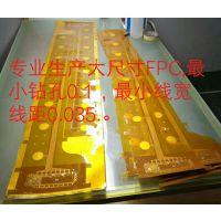 深层FPC柔性电路LED灯条板,软排线FFC加长1/2米尺寸打样批量厂家生产报价