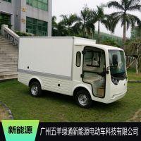 广东五羊LT-S2.B.HX新能源电动货车厂家 新能源电动货价格