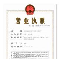 深圳市瑞亚特照明科技有限公司