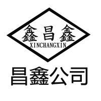 蠡县昌鑫橡胶机械制造有限公司