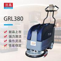 工厂超市洗地机厂家直销折叠式餐厅办公室洗地机GRL380锂电池洗地机