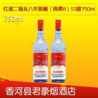 红星二锅头八年陈酿(绵柔8)53度750ml 清香型白酒箱装批发