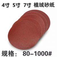 5寸圆盘125MM 植绒砂纸片砂纸植绒砂纸自粘式砂盘拉绒片背绒片