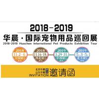 2018第二届西北国际宠物用品展(HPAF西安展)