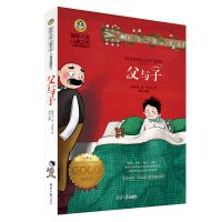 正版国大奖儿童文学系列 父与子小学生课外阅读物语文课本推荐