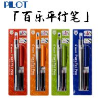 日本百乐平行笔1.5mm美术美工钢笔鸭嘴笔特殊字体英