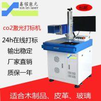 XL-M30W二氧化碳激光打标机 日化产品外包装盒生产日期喷码