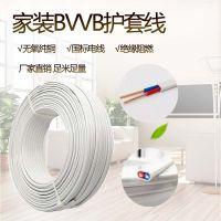 深圳电缆厂家 金环宇电线电缆 国标铜芯线2*0.5/0.75/1平方双芯铜线BVVB
