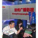 漳州人民广播电台时段广告