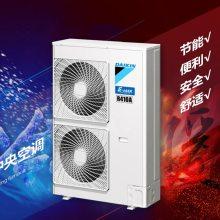 北京大金中央空调 家用家庭多联机 中央空调专卖店 FXDP36QVCP