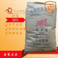 EPS兴达XC-701冷饮热饮杯面碗保温容器薄壁杯 可发性聚苯乙烯eps
