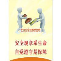 安全生产壁报 编号YU1752 规格50*70cm 数量8张/套