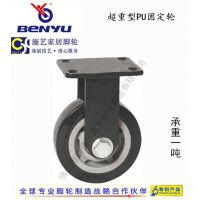 超重型PU脚轮 加强聚胺轮 承重1吨脚轮 推车轮
