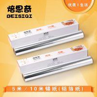 焙思奇 烘焙10米锡纸 食品级烧烤烹饪铝箔纸 烤箱用纸工具买
