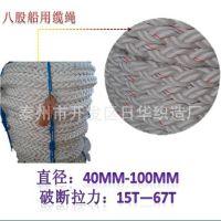厂家供应优质船用缆绳 八股绳 尼龙缆绳 锚绳