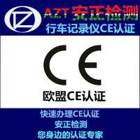 CE认证机构|行车记录仪ce认证|电子琴CE认证