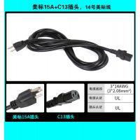 电脑主机服务器电源连接延长线 进口电器 网络办公印刷医用设备电源线 C13C14