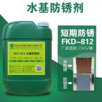 发科达不锈钢金属水性防锈剂水基清洗液钢材钢铁防锈水钢筋除锈剂