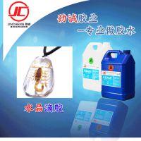 厂家直销 水晶滴胶 高端铭牌标牌滴胶 高透明环氧树脂胶HY023AB