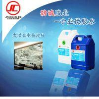 厂家直销大理石3D背景墙水晶封釉透明环氧树脂胶耐黄变HY057AB