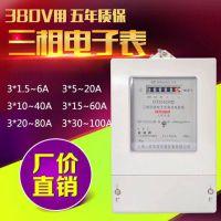 上海人民三相四线电表智能电子式电能表380V三项电度表100a电表