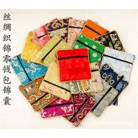 新品钱包刺绣丝绸小荷包云锦铜钱包中国特色工艺品出国送老外