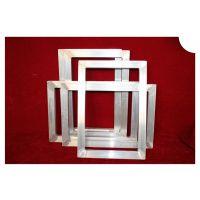 键盘印刷铝合金网框 精密丝印网框网版 SMT行业印刷框铸铝厂家