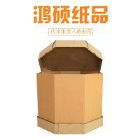 专业订制重型八角纸箱