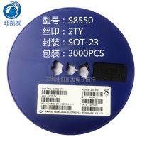厂家直销 S8550 SOT-23 贴片三极管 丝印2TY PNP晶体管 大电流