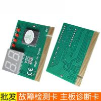 主板诊断卡 电脑故障检测卡 测试卡 PCI接口主板故障诊断卡