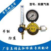 大量供应氩气减压器 氩气表 精品氩气表 氩弧焊配件
