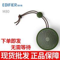 Edifier/漫步者 M80无线便携蓝牙音箱重低音炮手机小钢炮迷你音响