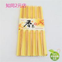 香木筷子 天然精品竹木筷子 家用餐具套装 2元店超市 地摊货源
