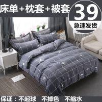 床单单件学生宿舍三件套床上用品纯棉被单单人被套1.2米1.5m四件