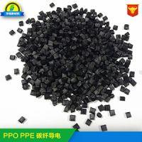 供应注塑级导电PPO 导电值10的3-5次方 特殊规格可定制生产