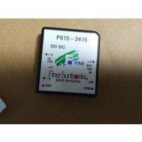 韩国华仁电源(FINE SUNTRONIX) PS15-2415系列 现货 总代理