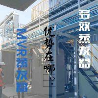 MVR蒸发器和多效蒸发器比优势在哪_湖南蒸发结晶系统_青岛康景辉