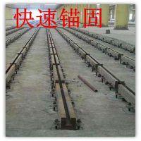 铁路轨枕安装施工时螺栓用什么材料来锚固填充