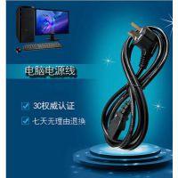 1.2M国标 特价批发 同行 电脑主机电源线 显示器电源线 1.2m 0.5