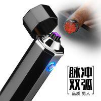 点雪茄双电弧usb充电打火机八角个性创意防风金属电子点烟器刻字
